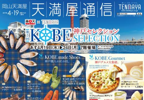 4/19-24 天満屋岡山店神戸コレクション出展します