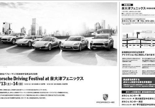 5/13-14 Porsche Driving Festival at 泉大津フェニックス出展