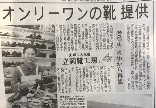 7/26 毎日新聞へ新築について記事掲載いただきました