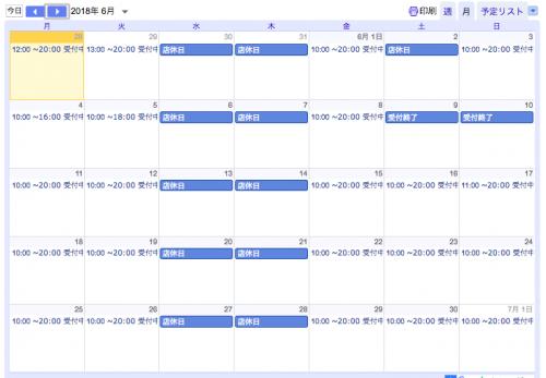 予約の空き状況カレンダーを追加しました。