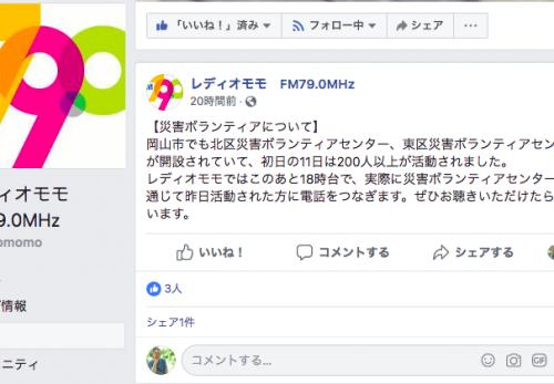 [ラジオ出演]7月13日(金)18時30分頃〜RadioMOMO(FM79.0)