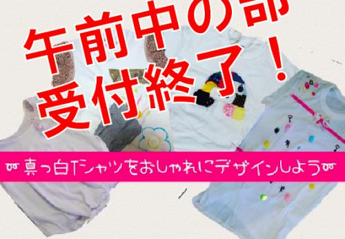 [7/29シャツアートイベント]午前の部受付終了!