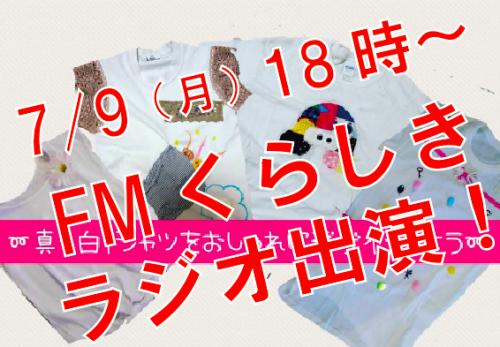 [ラジオ出演]7月9日(月)18時〜FMくらしき(FM82.8)