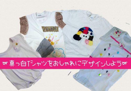 [イベント出演]7月29日(日)Tシャツアート ~かわいくデザインして世界に1つだけのTシャツをつくろう~