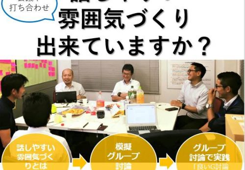 [イベント出演]岡山中小企業家同友会青年部7月例会