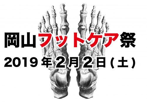 岡山フットケア祭アイキャッチ画像