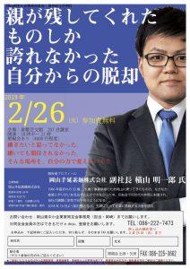 (0226)青年部2月例会